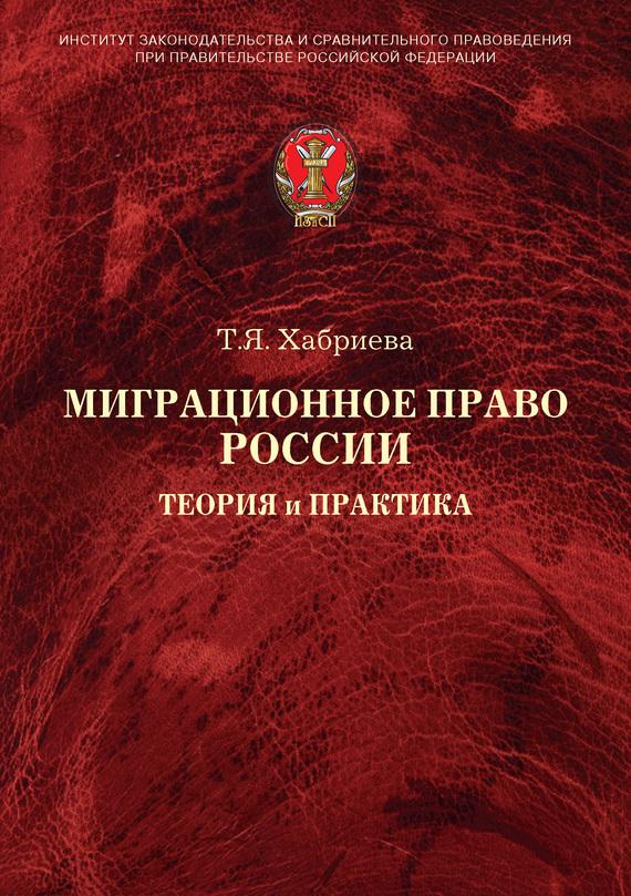 бесплатно Т. Я. Хабриева Скачать Миграционное право России. Теория и практика