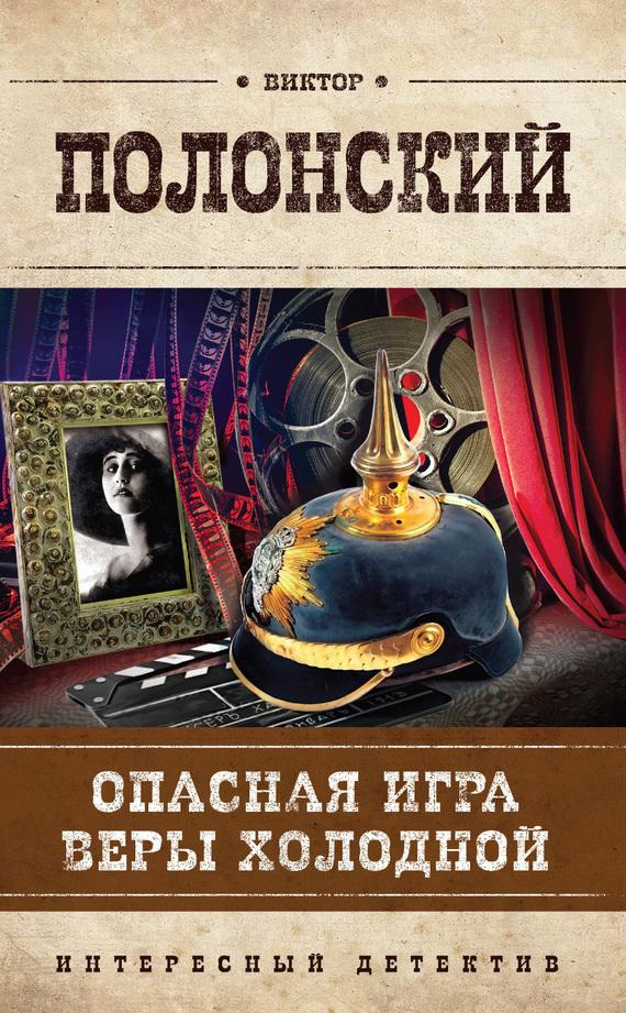 Виктор Полонский - Опасная игра Веры Холодной