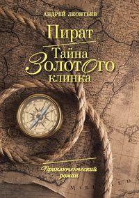 Леонтьев, Андрей  - Пират. Тайна золотого клинка