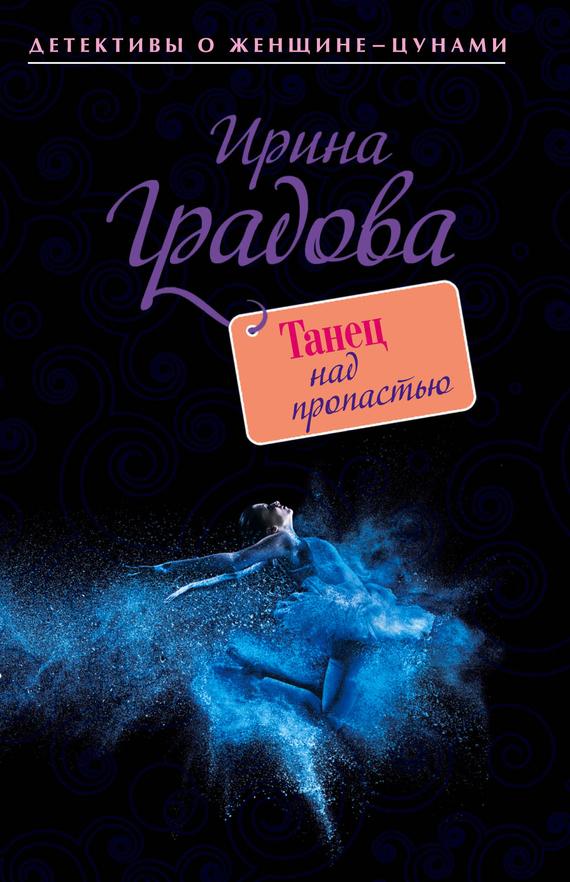 Обложка книги Танец над пропастью, автор Градова, Ирина