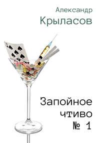 Крыласов, Александр  - Запойное чтиво № 1