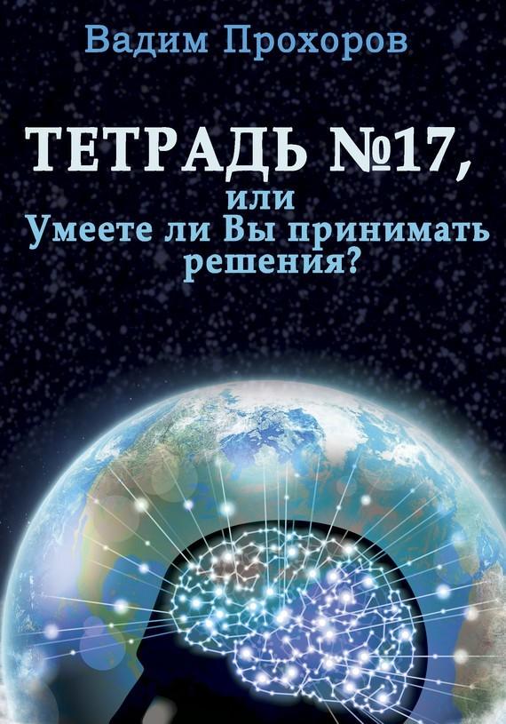 Вадим Прохоров бесплатно