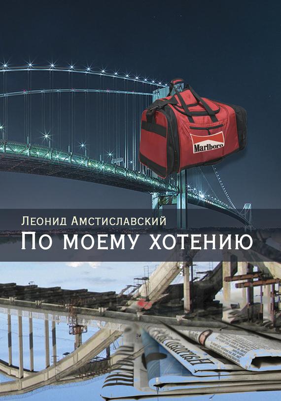 Леонид Амстиславский бесплатно