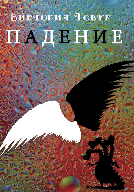 Виктория Товук Падение (сборник)