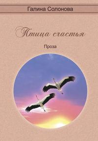 Солонова, Галина  - Птица счастья