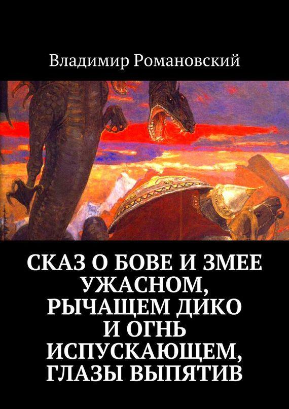 Владимир Романовский - Сказ о Бове и змее ужасном, рычащем дико и огнь испускающем, глазы выпятив