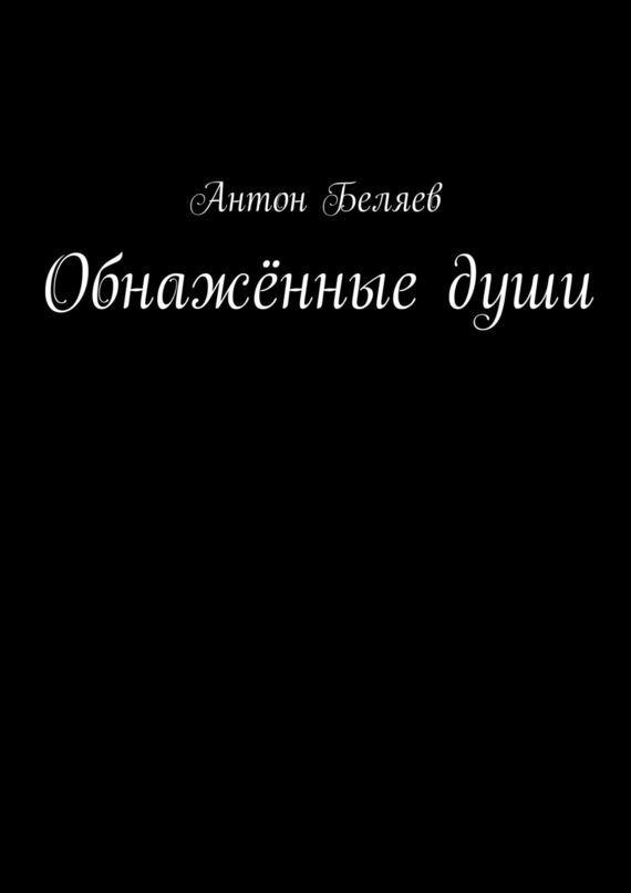 Книга притягивает взоры 14/99/50/14995099.bin.dir/14995099.cover.jpg обложка