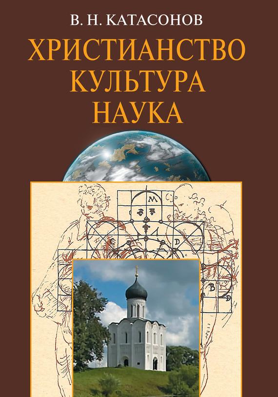 захватывающий сюжет в книге Владимир Катасонов