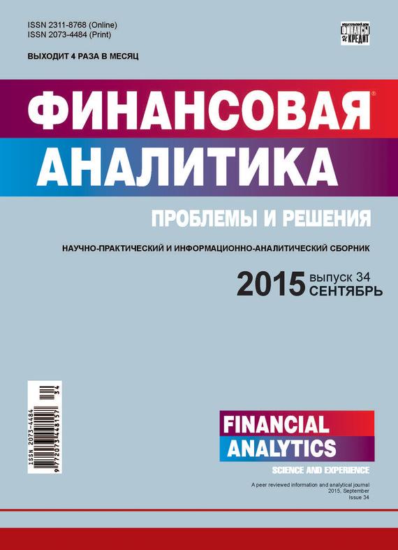 Финансовая аналитика: проблемы и решения № 34 (268) 2015