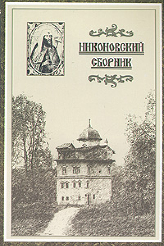 Коллектив авторов Никоновский сборник коллектив авторов празднуем пасху в храме и дома