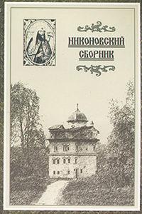 авторов, Коллектив  - Никоновский сборник