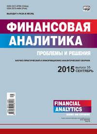 - Финансовая аналитика: проблемы и решения &#8470 35 (269) 2015