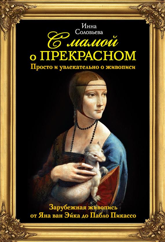 читать книгу Инна Соловьева электронной скачивание