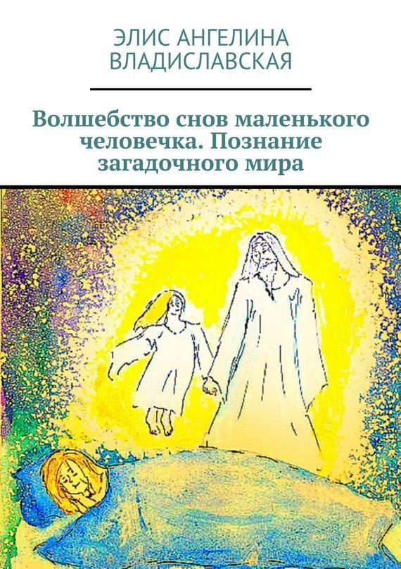 Волшебство снов маленького человечка. Познание загадочного мира развивается неторопливо и уверенно