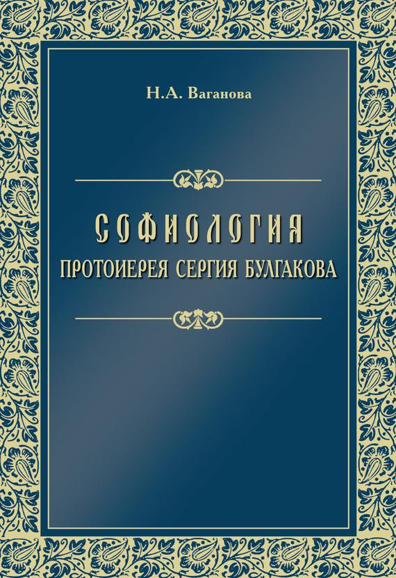 Н. А. Ваганова