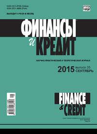 - Финансы и Кредит № 35 (659) 2015