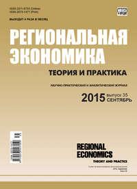 Отсутствует - Региональная экономика: теория и практика &#8470 35 (410) 2015