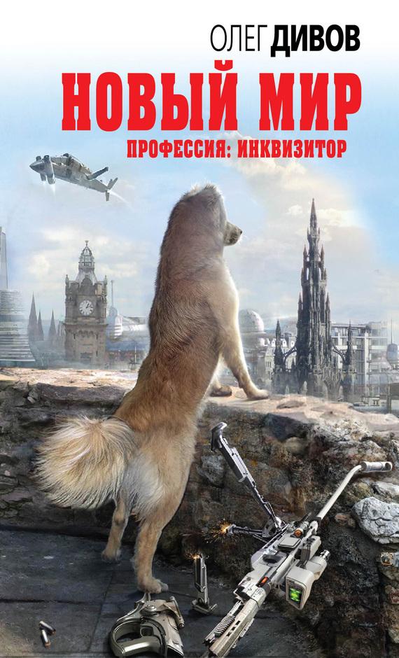 Олег Дивов Новый мир чартер для всех