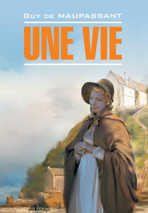 Жизнь. Книга для чтения на французском языке ( Ги де Мопассан  )