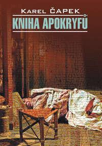 Чапек, Карел   - Книга апокрифов. Книга для чтения на чешском языке