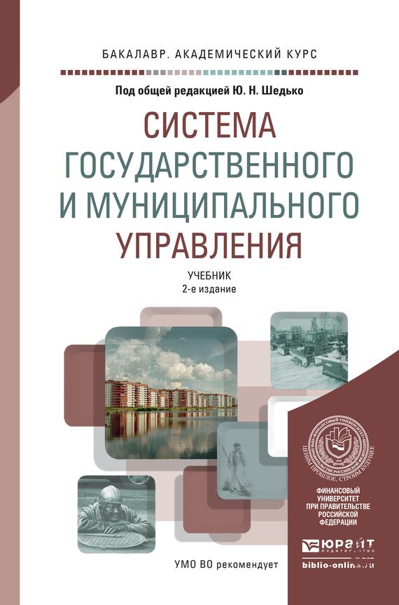 Система государственного и муниципального управления 2-е изд., пер. и доп. Учебник для академического бакалавриата