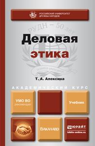 Татьяна Алексеевна Алексина Деловая этика. Учебник для академического бакалавриата
