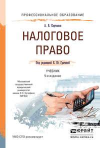 - Налоговое право 5-е изд., пер. и доп. Учебник для СПО