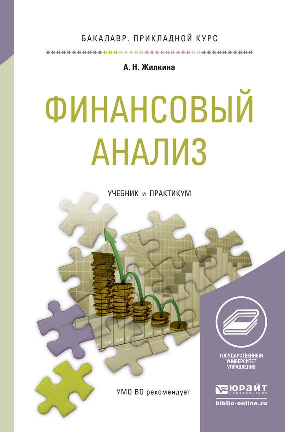 Анна Николаевна Жилкина Финансовый анализ. Учебник и практикум для прикладного бакалавриата