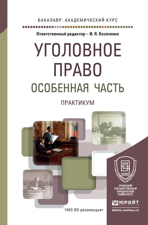 И. Я. Козаченко бесплатно