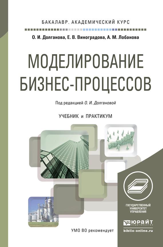Моделирование бизнес-процессов. Учебник и практикум для академического бакалавриата