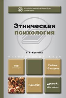 Этническая психология 10-е изд., пер. и доп. Учебник для бакалавров