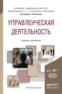 Кисляков, Геннадий Васильевич  - Управленческая деятельность. Учебник и практикум для академического бакалавриата