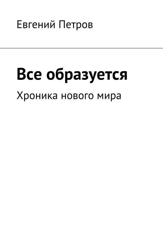 Евгений Петров Все образуется евгений петров фронтовой дневник