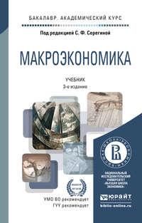 Касаткина, Анастасия Алексеевна  - Макроэкономика 3-е изд., пер. и доп. Учебник для академического бакалавриата