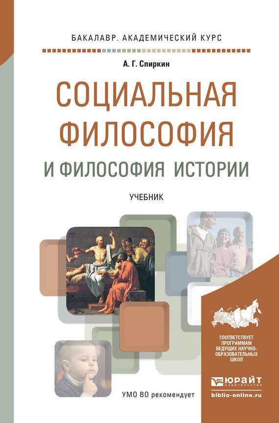 Александр Георгиевич Спиркин Социальная философия и философия истории. Учебник для академического бакалавриата