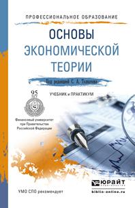 Артем Юрьевич Тепляков Основы экономической теории. Учебник и практикум для СПО