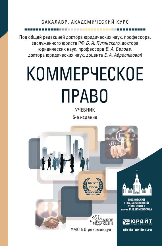 Коммерческое право 5-е изд., пер. и доп. Учебник для академического бакалавриата