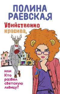 Раевская, Полина  - Убийственно красива, или Кто развел светскую львицу