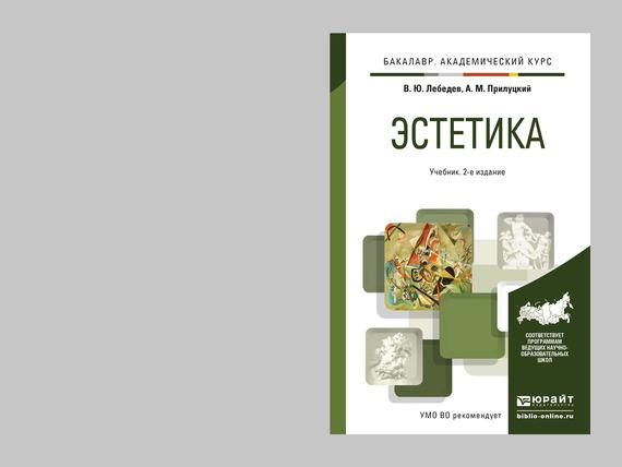 занимательное описание в книге Владимир Юрьевич Лебедев
