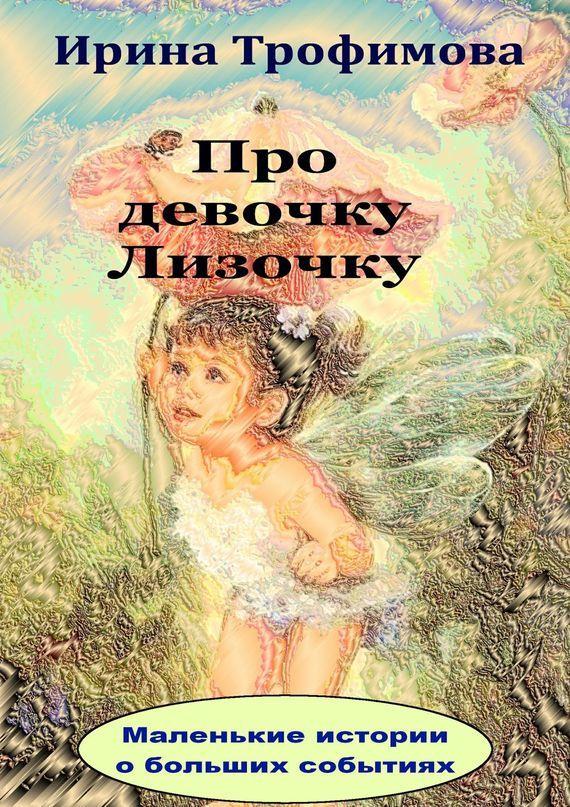Ирина Трофимова Про девочку Лизочку трофимова ирина город