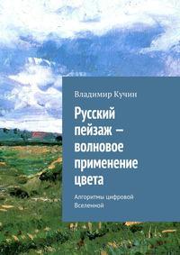 - Русский пейзаж – волновое применение цвета