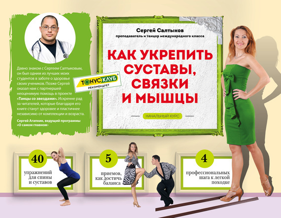 Сергей Салтыков Как укрепить суставы, связки и мышцы сергей агапкин всё о женских гормонах