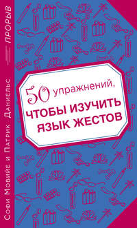 Мовийе, Софи  - 50упражнений, чтобы изучить язык жестов