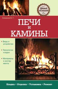 Симаков, Владимир  - Печи и камины