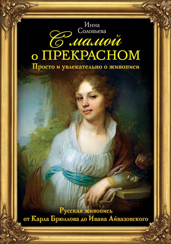 Русская живопись от Карла Брюллова до Ивана Айвазовского