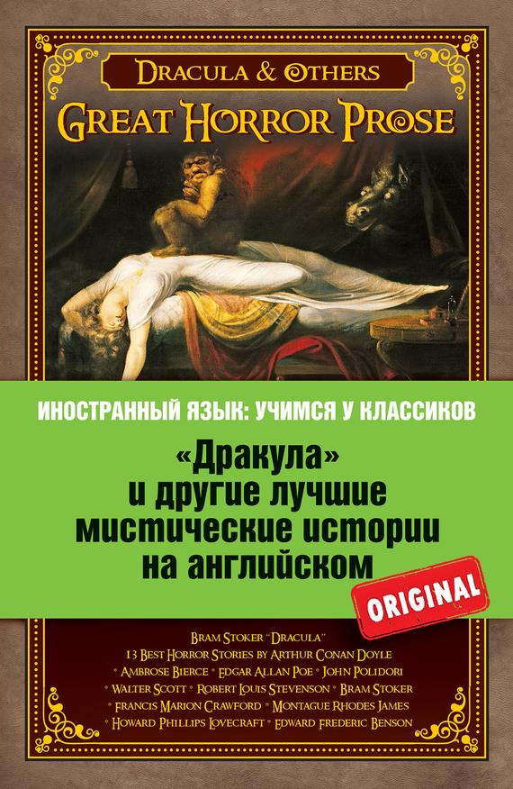 Дракула и другие лучшие мистические истории на английском
