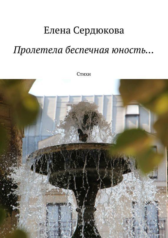 занимательное описание в книге Елена Сердюкова