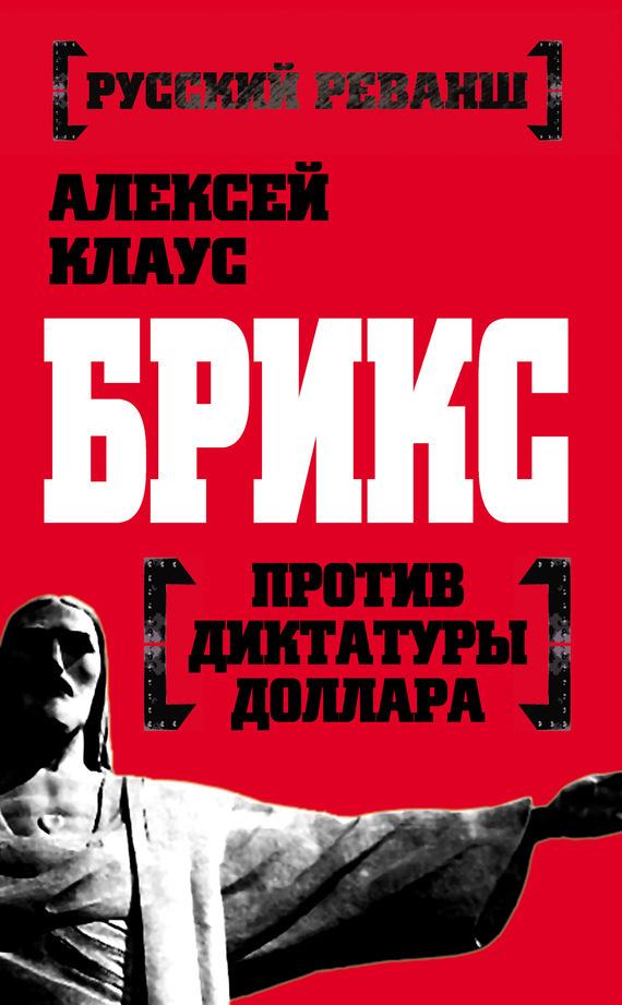 Алексей Клаус - БРИКС против диктатуры доллара