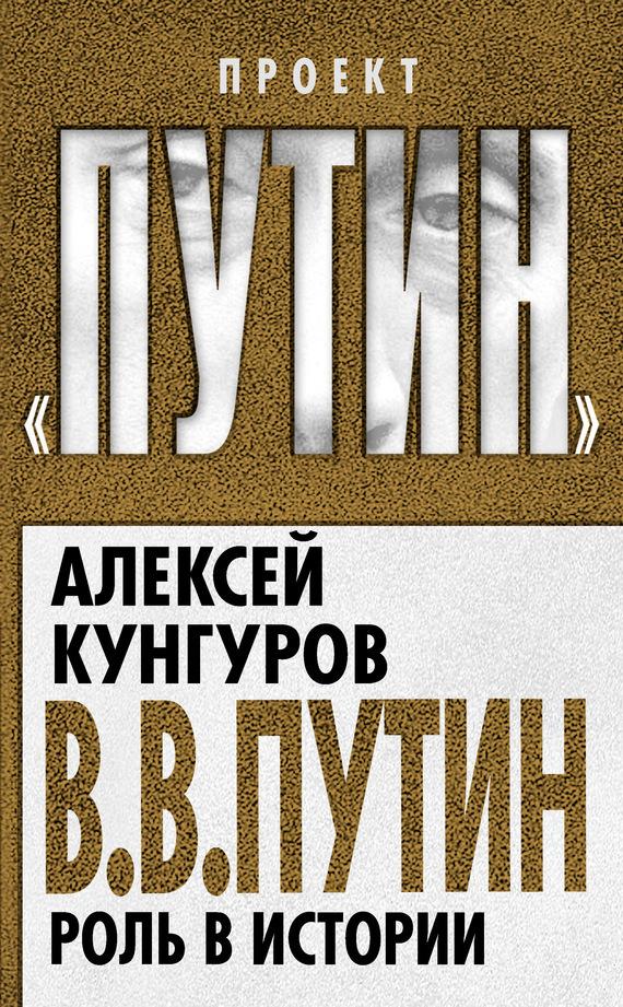Алексей Кунгуров В.В. Путин. Роль в истории алексей комлев школьные истории