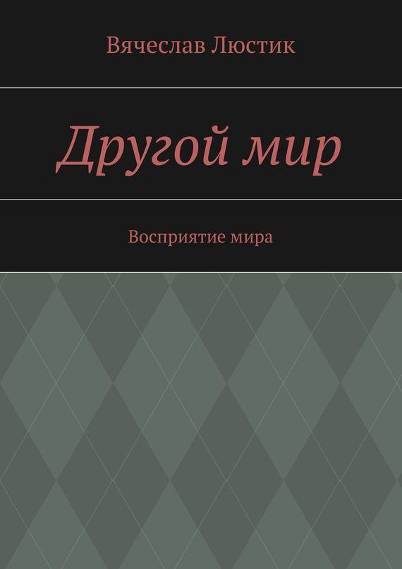 Вячеслав Люстик - Другой мир